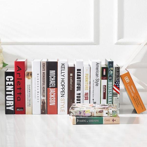 假書仿真書裝飾品書房桌面擺設簡約現代道具書客廳英文書柜擺件 【中秋節全館八五折】