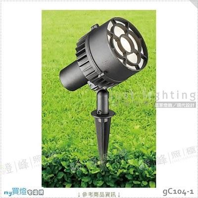 【投射燈】E27 單燈。鋁製品 沙黑色 玻璃 高23cm※【燈峰照極my買燈】#gC104-1