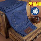 夏季薄款男士牛仔褲男青年修身男褲商務直筒寬鬆大碼休閒韓版長褲