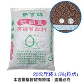 普吉牌蚯蚓糞有機質肥料20公斤裝±5%(粒狀)