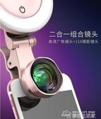 直播補光燈高清廣角手機鏡頭通用單反攝像頭道具打光燈照相視頻自拍拍照神器 夢想生活家