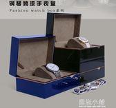 烤漆手錶盒子高檔創意手錶收納盒整理盒單個手錶禮品包裝盒展示盒 藍嵐