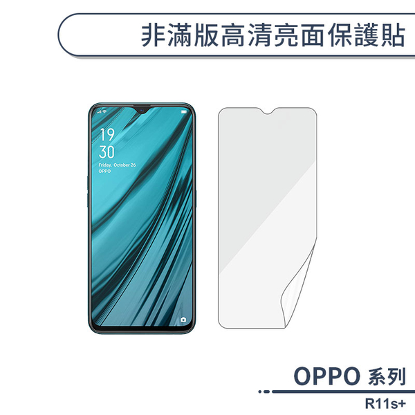 OPPO R11s Plus 非滿版高清亮面保護貼 保護膜 螢幕貼 軟膜 不碎邊