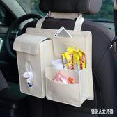 汽車椅背袋座椅后背雜物掛袋收納箱儲物袋車載懸掛袋 DJ11968『俏美人大尺碼』