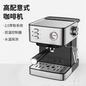 220V咖啡機家用小型全半自動意式商用蒸汽打奶泡WL1229【夢幻家居】