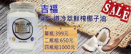 coconutoil-hotbillboard-011exf4x0535x0220_m.jpg