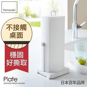 日本【YAMAZAKI】Plate廚房紙巾架