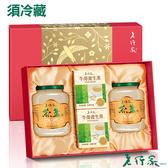 【老行家】雙龍禮盒(350g濃醇即食燕盞*2+牛蒡茶*2)