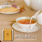 ↘免運↘慢慢藏葉-煙燻伯爵茶禮盒【立體茶...