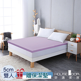 House Door 吸濕排濕 5cm厚記憶床墊保潔組-雙人5尺丁香紫