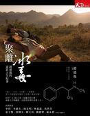 (二手書)聚。離。冰毒:趙德胤的電影人生紀事