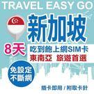 【Travel EZ go】新加坡上網卡 8日 4G上網不斷網 吃到飽上網SIM卡