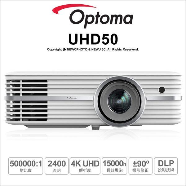 贈高級HDMI★24期免運★加價送布幕 Optoma 奧圖碼 UHD50 投影機 4K 劇院機 高對比