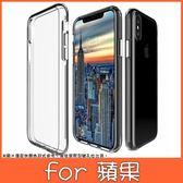 蘋果 iphone XS XR XS MAX 手機殼 二合一透明殼 全包邊 保護殼 防摔
