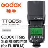 GODOX 神牛 TT685 TTL 機頂閃光燈 for FUJIFILM (免運 開年公司貨) 2.4G 無線傳輸 GN60 TT685F