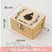 音樂盒木質手搖音樂盒diy旋轉音樂盒兒童創意生日禮物女生臥室裝飾擺件 【品質保證】