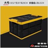 車內尾箱收納盒后備箱儲物箱車載收納箱汽車用品【探索者戶外生活館】