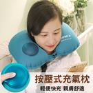 ROMIX 按壓式 充氣枕 舒柔護頸 U型枕 快速充氣枕 旅行 低頭族 輕巧便攜