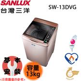 【SANLUX三洋】13KG 新式DD直流變頻超音波單槽洗衣機 SW-13DVG 含基本安裝 免運費