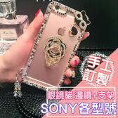 SONY XZ2 L2 XA2 Ultra XA1 Plus XZ1 Compact XA1 Ultra 眼鏡貓邊框支架 水鑽殼 手機殼 保護殼 訂製