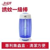 友情牌 15W 圓形 捕蚊燈 VF-1556