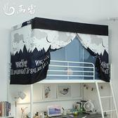 蚊帳 一體式兩用 宿舍帶蚊帳 學生床簾遮光布上鋪下鋪0.9m單人床上下床