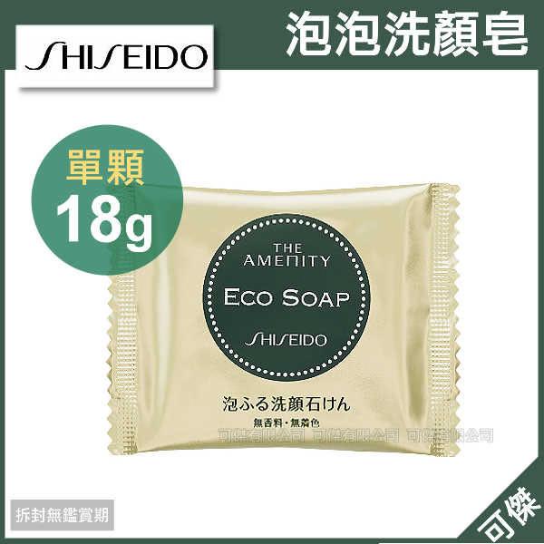 可傑  日本 SHISEIDO 資生堂 ECO SOAP 泡泡洗顏皂 洗臉皂 洗面皂 18G 單顆入 清洗臉部
