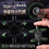 iSpin X夜光指尖陀螺盜夢空間指間螺旋成人減壓神器edc手指上玩具【限時八五折】