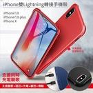 iPhone雙Lightning轉接手機殼 iPhone7/8 iPhone7/8 plus iPhone X 轉接殼