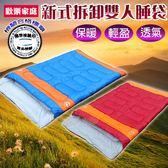 【歡樂家庭】(2.8kg款)可拆卸保暖雙人情侶睡袋/露營睡袋/登山睡袋/居家睡袋/防風防水睡袋(HF-023)