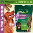 【培菓平價寵物網】Vetalogica澳維康》狗狗天然保健零食營養好均衡-210g(可超取)