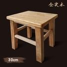 小方凳 實木椅 居家客廳方型椅凳 休閒椅 宿舍專用 個性創意穿鞋凳 實木凳 換鞋凳 成人沙發凳