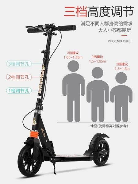 鳳凰兒童青少年成人滑板車兩輪成年可摺疊城市上班校園摺疊代步車 黛尼時尚精品