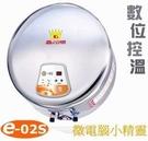 【買BETTER】鑫司牌電能熱水器e-02S/不鏽鋼浴-小精靈數位型
