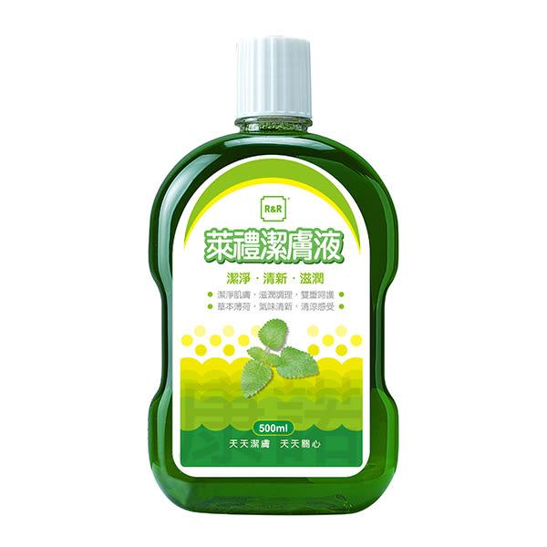 【萊禮】潔膚液 抗菌 除異味 500ml