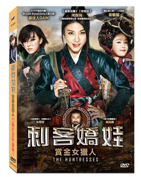 剌客嬌娃:賞金女獵人 DVD (購潮8)