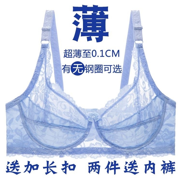 蕾絲文胸 無鋼圈超薄款 無海綿大胸顯小 性感胸罩聚攏乳罩 大尺碼內衣女