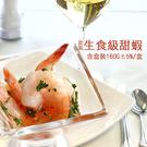 【屏聚美食】原裝生食級甜蝦1盒(含盒裝160g±5%/盒)