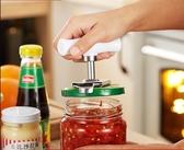 省力擰蓋神器開罐器玻璃罐頭開蓋神器罐頭刀廚房擰瓶蓋開瓶器家用