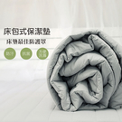 《柔軟/抗菌/透氣》-麗塔LITA- 【單人床包式鋪棉保潔墊-灰色】