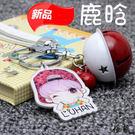 EXO鹿晗 個性禮品 新款時尚創意鈴鐺鑰匙扣 掛件【莎芭】