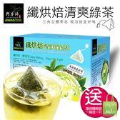 阿華師 纖烘焙清爽綠茶(4gx120包)超商限1盒