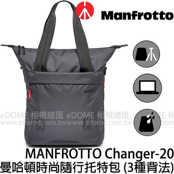 MANFROTTO 曼富圖 Manhattan Changer-20 曼哈頓時尚隨行托特包 (24期0利率 免運 正成公司貨) MB MN-T-CH-20