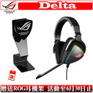 [地瓜球@] 華碩 ASUS ROG Delta 耳機 麥克風 DAC 解碼 7.1聲道