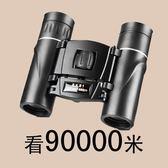 8*21迷你雙筒望遠鏡兒童成人演唱會眼鏡LJ5673『miss洛羽』