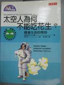 【書寶二手書T1/科學_IIF】太空人為何不能吃花生?_孫筠佶