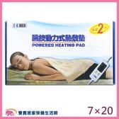 E-G MED醫技 動力式熱敷墊7X20 電毯 濕熱電毯 電熱毯