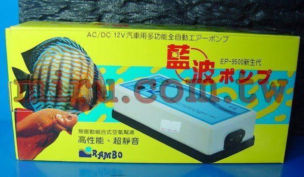 【西高地水族坊】藍波9500 停電兩用空氣幫浦