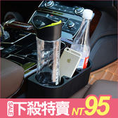♚MY COLOR♚多功能車用置物盒飲料架 汽車 椅墊 夾層 水杯 前座 三合一 支架 (現貨+預購)【Z26】
