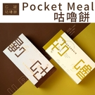 Pocket meal 咕嚕餅 (叛逆巧克力/心酸塩檸檬/涮嘴鹹酥雞/慵懶伯爵紅)15入/盒 -任選【i -優】